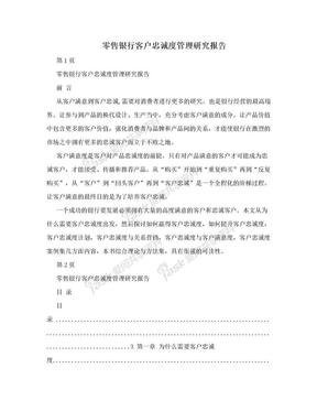 零售银行客户忠诚度管理研究报告.doc