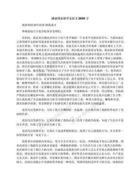感恩国家助学金征文2000字.docx