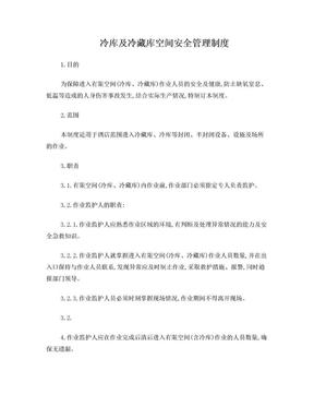 冷库及冷藏库空间安全管理制度.doc