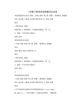 三年级下册英语培优辅差记录表.doc