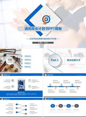 蓝灰色商务简约通用行业商业计划书PPT模板.pptx