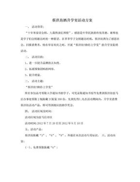 蔡洪坊酒升学宴活动方案.doc