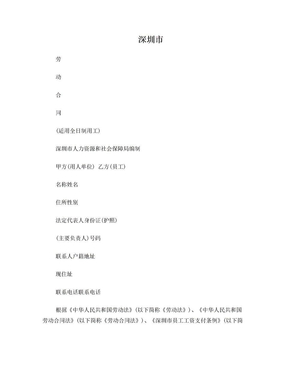 深圳市最新劳动合同范本.doc