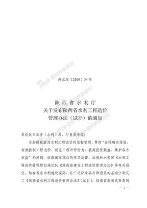 陕西省水利工程造价管理办法[陕水发〔2009〕34号].doc