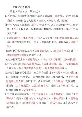 工作许可人考试题工作许可人考试题(乙班).docx