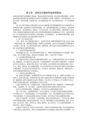 对外汉语教材的选择和使用.doc