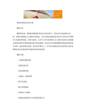 采购经理岗位培训手册.doc