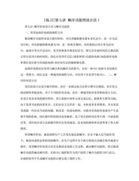 [练习]第七讲 顺序功能图设计法1.doc