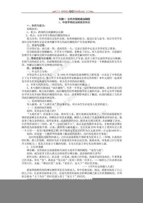 教师资格证考试人教版高中历史必修一教案全集.doc