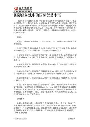 国际经济法中的国际贸易术语.doc