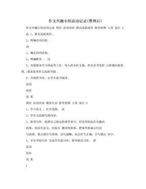 作文兴趣小组活动记录(整理后).doc
