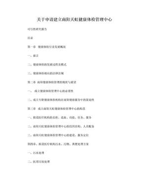 南阳康健健康体检中心可行性报告.doc