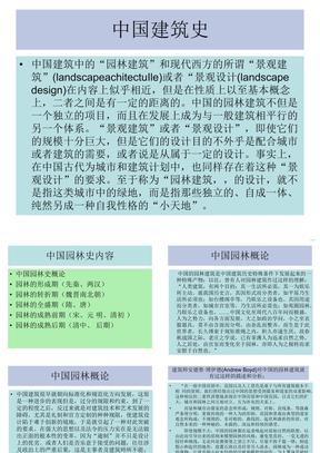 中国建筑史.ppt