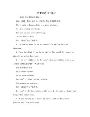 初中英语句子成分.doc
