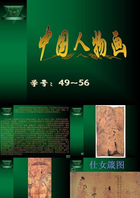 初中美术 中国人物画课件