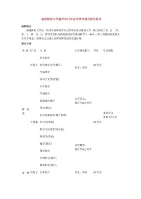 2014年春季温州大专本科学历教育中心福建师范大学招生简章.doc