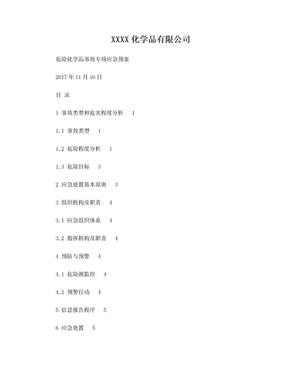 XXXX化学品有限公司危险化学品事故专项应急预案.doc