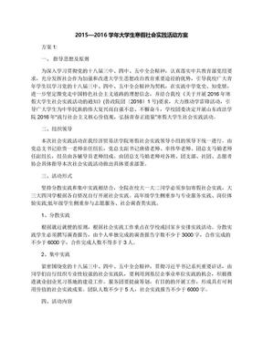 2015—2016学年大学生寒假社会实践活动方案.docx