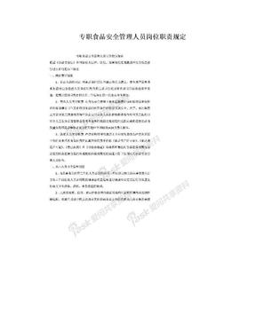 专职食品安全管理人员岗位职责规定.doc