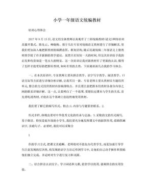小学一年级语文统编教材培训心得体会.doc