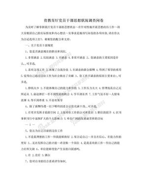 省教育厅党员干部思想状况调查问卷.doc