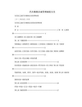 汽车维修企业管理制度大全.doc