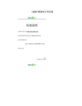 [最新]简谱电子琴乐谱.doc