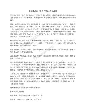 南怀瑾老师:这是《楞伽经》的秘密.docx