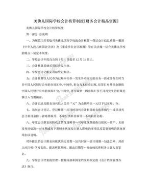 美佛儿国际学校会计核算制度[财务会计精品资源].doc