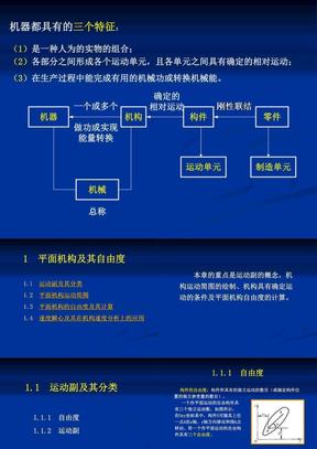 机械设计基础课件---平面机构.ppt