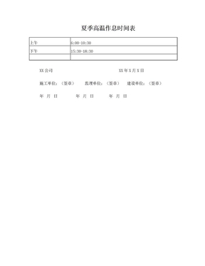 夏季高温作息时间表.doc
