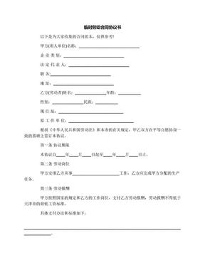 临时劳动合同协议书.docx