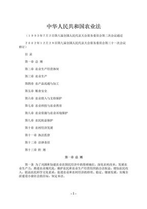 【最新】中华人民共和国农业法【2003】.doc