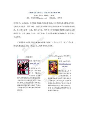 它们改写杂志的定义:全球杂志势力.doc