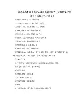 【高考必备】高中语文人教版选修中国古代诗歌散文欣赏第5单元伶官传序练习2.doc