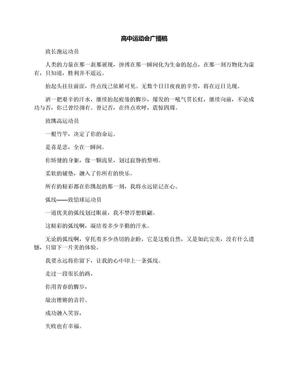 高中运动会广播稿.docx