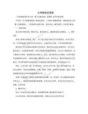 心理健康说课稿.doc