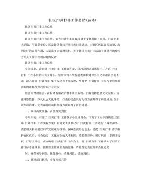 社区扫黄打非工作总结(范本).doc