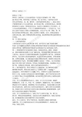 世界史-近代史_下.doc