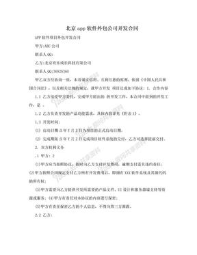 北京app软件外包公司开发合同.doc