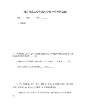 江苏省南京师范大学附属江宁分校小升初数学试题.doc