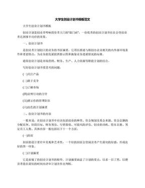 大学生创业计划书模板范文.docx