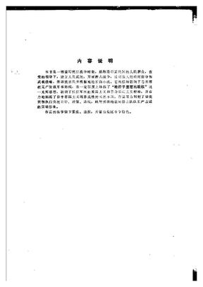 盐民游击队(70年代版).pdf