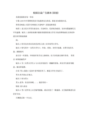 校园公益广告剧本(原创).doc