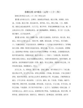 春秋左传10•昭公(元年~三十二年).doc
