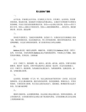 军人运动会广播稿.docx