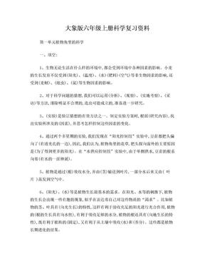 大象版六年级上册科学总复习资料.doc