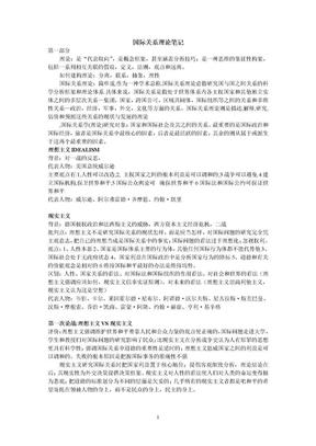 《当代西方国际关系理论》倪世雄笔记重点.doc