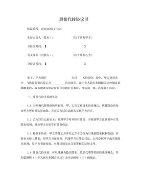 2018股份代持协议-完善版(知名金融律师起草).doc
