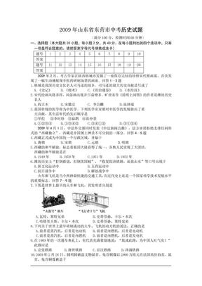 2009年山东省东营市中考历史试题.doc